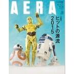 世界初!『スター・ウォーズ』新旧ドロイド3体が『AERA』表紙に登場