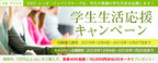 レノボ・ジャパン、同社の直販サイトにて学生限定のプレゼントキャンペーン