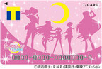 TSUTAYA、『美少女戦士セーラームーンCrystal』デザインのTカードを発行
