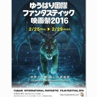 実写『進撃』キャラデザ・田島光二、ゆうばり映画祭キービジュアルを制作!