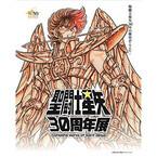 「聖闘士星矢」30周年展開催-原画やフィギュア、初公開の展示も