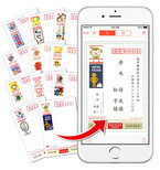 「宛名職人2016 for iOS」が日本郵便の「ウェブキャラ年賀」の印刷に対応