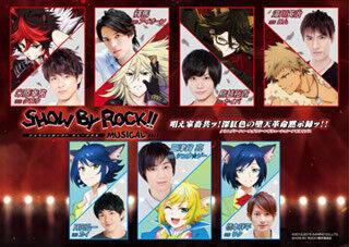 舞台『SHOW BY ROCK!! MUSICAL』、メインキャスト&メインスタッフを公開
