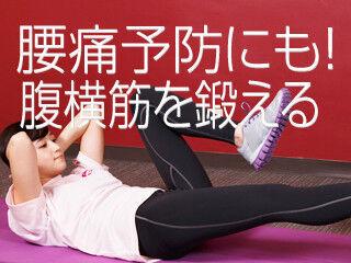 腰痛予防にも! 腹横筋を鍛えるエクササイズ - 元タカラジェンヌに学ぶ!【動画アリ】