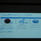 EMC、データセンターとクラウドの統合を実現する新製品群を発表
