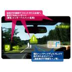 積水化学、自動車のフロントガラス全面に情報を表示できる中間膜技術を開発