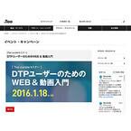 東京都・虎ノ門でDTPユーザーのためのWeb&動画入門セミナー開催