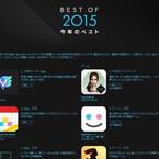 Apple、iTunes/App Storeの「Best of 2015」発表 - 最もDLされたアプリは?