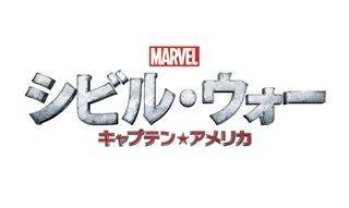 アイアンマンVSキャプテン・アメリカを描く『シビル・ウォー』4月29日公開!