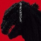 庵野秀明総監督『シン・ゴジラ』、史上最大118.5mゴジラのビジュアル公開