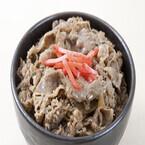 吉野家の「牛丼12週連続摂取研究」に反響大 - 「他の2食は?」「食べたい」