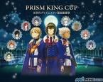 劇場版『KING OF PRISM』、「次世代プリズムスタァ選抜総選挙」を開催