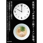 博多 一風堂、飲み会帰りのグループ限定「〆専用・小腹ラーメン」を販売