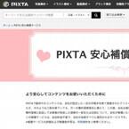 ピクスタ、著作権侵害の損害補償サービスを開始 - 素材購入者全員が対象