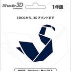 3D作成ソフト「Shade 3D」最上位版のサブスクリプション製品を発売