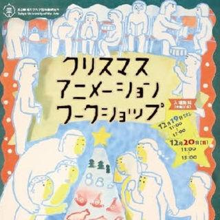 神奈川県・横浜市で東京藝大生によるクリスマス×アニメのワークショップ