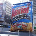 東京都・大阪府・愛知県でスナック菓子「エアリアル」3万個配布