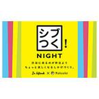 東京都・渋谷ヒカリエで「シブつく!NIGHT」-