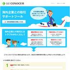三井物産クレジット、海外取引のリスク管理をサポートする「CONOCER」開始
