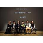 キヤノン、「写真新世紀」のグランプリ決定 - 動画作品が受賞