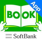 ソフトバンク、読み放題「ブック放題」のアプリ - 他人の本棚が覗ける