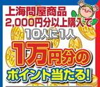 上海問屋、税抜2,000円以上の買い物をするとポイントが当たるキャンペーン