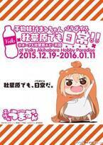 『干物妹! うまるちゃん』、「秋葉原でも日常(パラダイス)!!」イベント開催