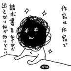 兼業まんがクリエイター・カレー沢薫の日常と退廃 (41) カレー沢暴力(薫)が語る、「お断り」な仕事の依頼