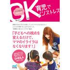 SHEILA、初の育児本発売--Amazonで予約・購入者は育児相談ができる!