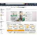 Amazonが「リフォームストア」強化、一部商品で金利・手数料なしの分割払い可