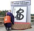 今年の漢字、2015年は「安」--安保法案などが理由、「安心してください」も