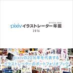 209名のpixivユーザーの作品を収録したイラストレーター年鑑発売