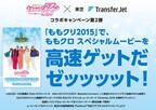 東芝、FamiポートにTransferJetアダプタ提供 - ももクロ動画を限定販売