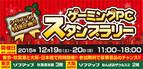 マウス、ゲーミングデバイスなどが当たるスタンプラリーを東京と大阪で開催