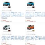 Amazonで国産新車の取り扱いがスタート