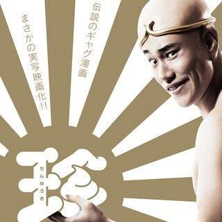 松山ケンイチ、『珍遊記』初映像で全裸&尻丸出し! 虎柄パンツで衝撃の放屁