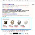 バイドゥ、訪日中国人向けにリスティング広告「GAIA」