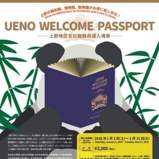"""東京都・上野の文化施設を網羅した""""パスポート""""を数量限定発売"""
