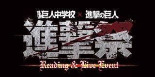 """『進撃! 巨人中学校』、来年7月開催の""""進撃祭""""にLinked Horizonの参戦決定"""