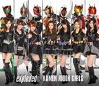 『仮面ライダー大戦』主題歌は串田アキラ×RIDER GIRLS「ドラゴン・ロード2014」