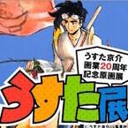 東京都・中野で漫画家・うすた京介氏の原画を展示する「うすた展」展を開催