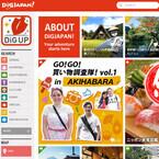 昭文社、6言語対応の訪日外国人観光客向けWebサイト「DiGJAPAN!」オープン