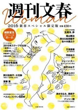 「週刊文春」に初の女性版が登場