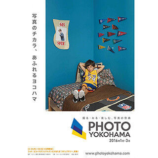 神奈川県・横浜市各所で楽しめる写真の祭典「フォト・ヨコハマ2016」開催