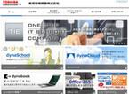 東芝、PC事業を子会社へ移管「他社との事業再編も視野に」