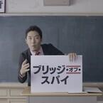 オリラジ中田が主人公の武勇伝をプレゼン!『ブリッジ・オブ・スパイ』特別映像