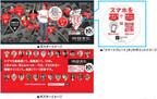 東急、渋谷の情報発信に関するテストマーケティング