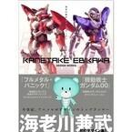 『機動戦士ガンダム00』メカ担当・海老川兼武の初デザインワーク集発売