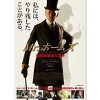 93歳のシャーロック・ホームズが未解決事件に挑む!『Mr.ホームズ』3月公開