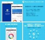 『マネーフォワード for 住信SBIネット銀行』iOS版に続きAndroid版も提供開始
